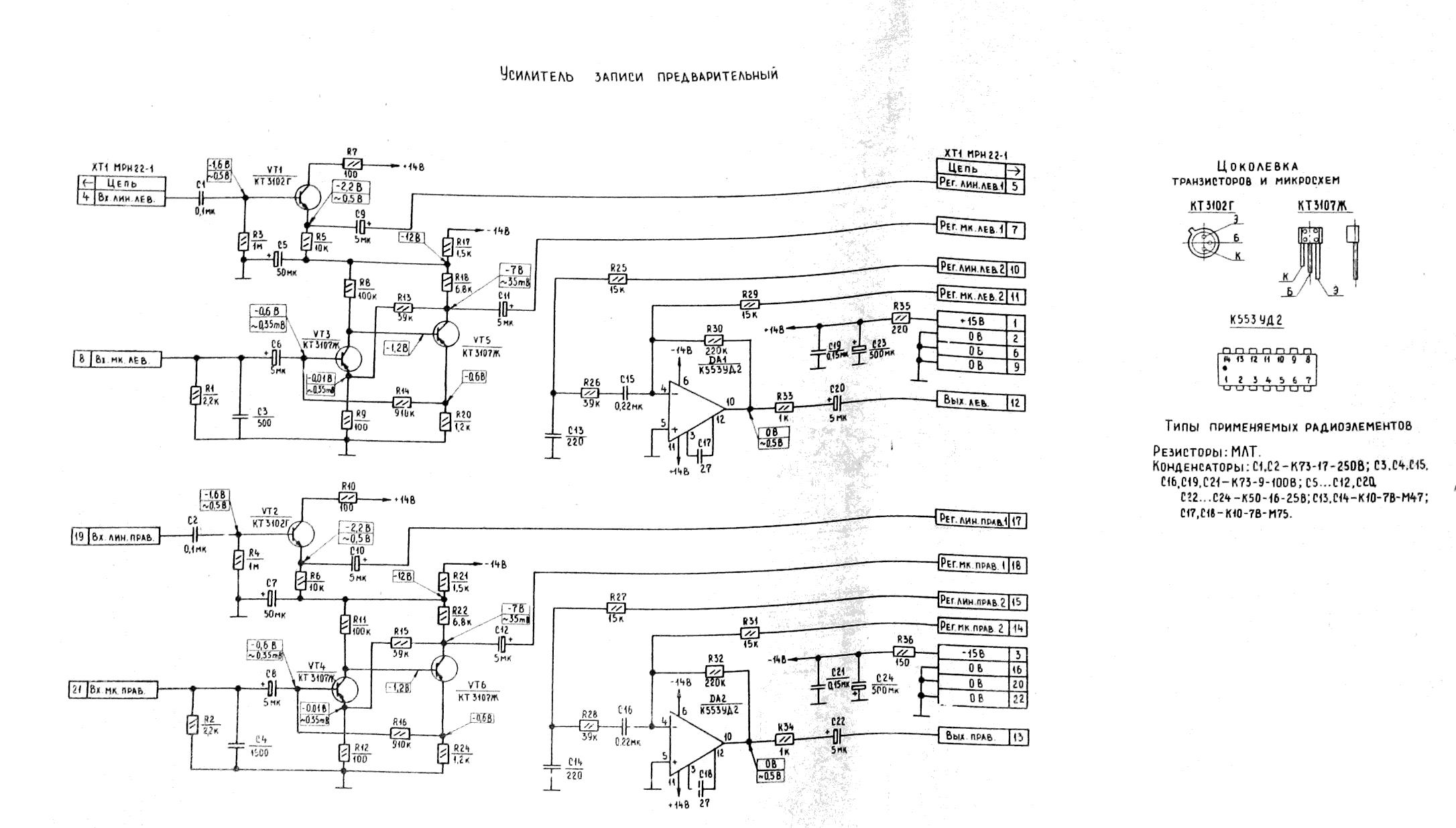 Катушечный магнитофон олимп 005 схема